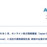 AI CROSS|2020 年 1 月、オンライン株式情報番組「Japan Stock Channel」に当社代表取締役社⾧ 原田の出演が決定!