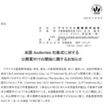 アステラス製薬|米国Audentes社株式に対する公開買付けの開始に関するお知らせ