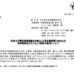 大日本住友製薬|北米での慢性期脳梗塞を対象とした再生細胞薬「SB623」の 共同開発及びライセンス契約の解消について