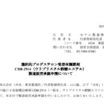あすか製薬|選択的プロゲステロン受容体調節剤 CDB-2914(ウリプリスタル酢酸エステル) 製造販売承認申請について