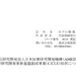 あすか製薬|国立研究開発法人日本医療研究開発機構(AMED)の医療研究開発革新基盤創成事業(CiCLE)採択について