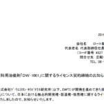 ロート製薬|眼科用治療剤「DW-1001」に関するライセンス契約締結のお知らせ