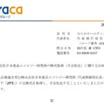 みらかホールディングス|株式会社日本食品エコロジー研究所の株式取得(子会社化)に関するお知らせ