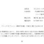 みらかホールディングス|ストックオプション(新株予約権)の発行に関するお知らせ