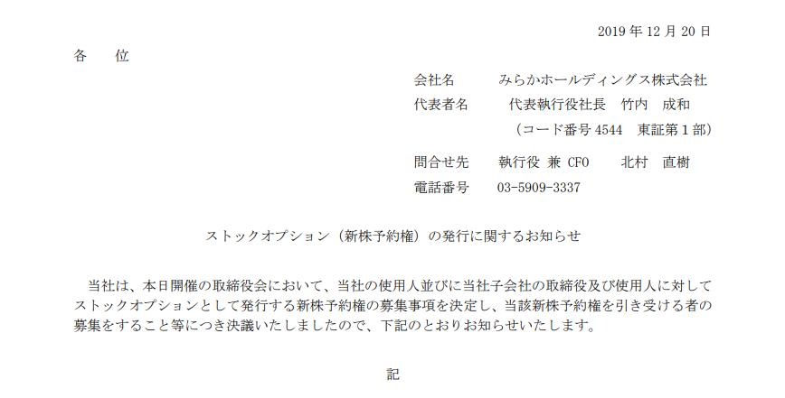 みらかホールディングス ストックオプション(新株予約権)の発行に関するお知らせ