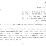 東和薬品|Pensa Investments, S.L. の買収合意(完全子会社化)に関するお知らせ
