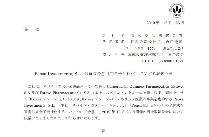 東和薬品 Pensa Investments, S.L. の買収合意(完全子会社化)に関するお知らせ