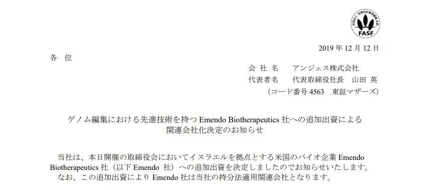 アンジェス|ゲノム編集における先進技術を持つ Emendo Biotherapeutics 社への追加出資による 関連会社化決定のお知らせ
