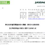 免疫生物研究所|持分法非適用関連会社の異動(株式の全部売却)及び特別利益の発生に関するお知らせ