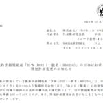デ・ウエスタン・セラピテクス研究所|眼科手術補助剤「DW-1002(一般名:BBG250)」の日本における 開発計画変更のお知らせ