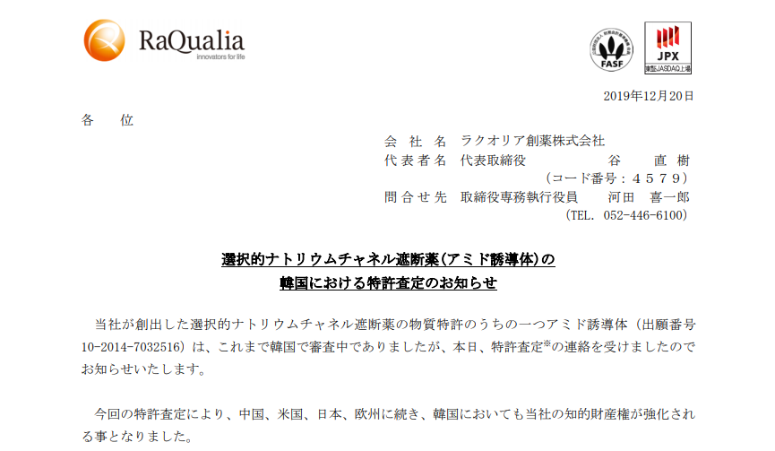 ラクオリア創薬|選択的ナトリウムチャネル遮断薬(アミド誘導体)の韓国における特許査定のお知らせ