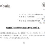 ラクオリア創薬|米国拠点(US BRANCH)設立に関するお知らせ