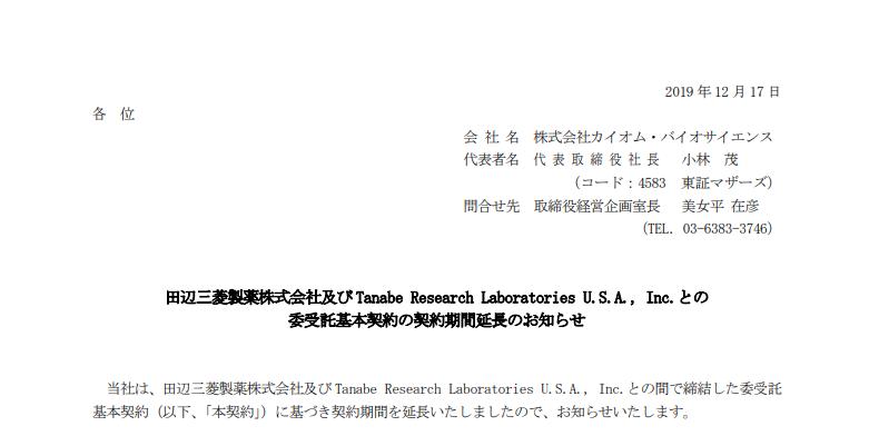 カイオム・バイオサイエンス|田辺三菱製薬株式会社及びTanabe Research Laboratories U.S.A., Inc.との委受託基本契約の契約期間延長のお知らせ