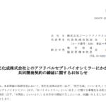 ジーンテクノサイエンス|癸巳化成株式会社とのアフリベルセプトバイオシミラーにかかる共同開発契約の締結に関するお知らせ