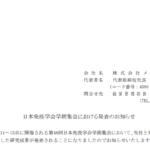 メドレックス|日本免疫学会学術集会における発表のお知らせ