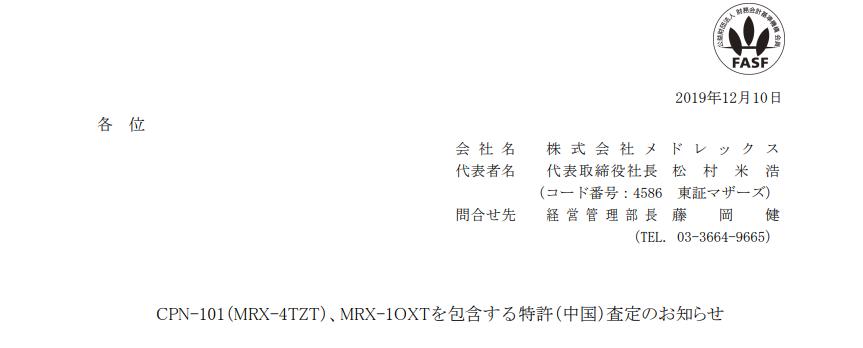 メドレックス|CPN-101(MRX-4TZT)、MRX-1OXTを包含する特許(日本)査定のお知らせ