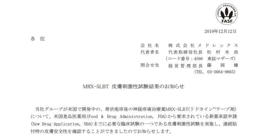 メドレックス|MRX-5LBT 皮膚刺激性試験結果のお知らせ
