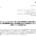 サンバイオ|2019 年 12 月 13 日付け「2020 年1月期 第3四半期決算短信〔日本基準〕(連結)」及び 「北米での慢性期脳梗塞を対象とした再生細胞薬「SB623」の共同開発及びライセンス契約 の解消について」の追加説明(Q&A)