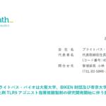 ブライトパス・バイオ|ブライトパス・バイオは大阪大学、BIKEN 財団及び帝京大学と免疫賦活化剤 TLR9 アゴニスト脂質核酸製剤の研究開発開始に伴う契約を締結