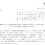 ソレイジア・ファーマ|開発品 SP-04 日本販売権導出契約の締結、資本提携(第三者割当による新株式の発行) 及びその他の関係会社の異動に関するお知らせ