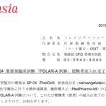 ソレイジア・ファーマ|開発品 SP-04 第Ⅲ相臨床試験「POLAR-A 試験」被験者組入れ完了のお知らせ