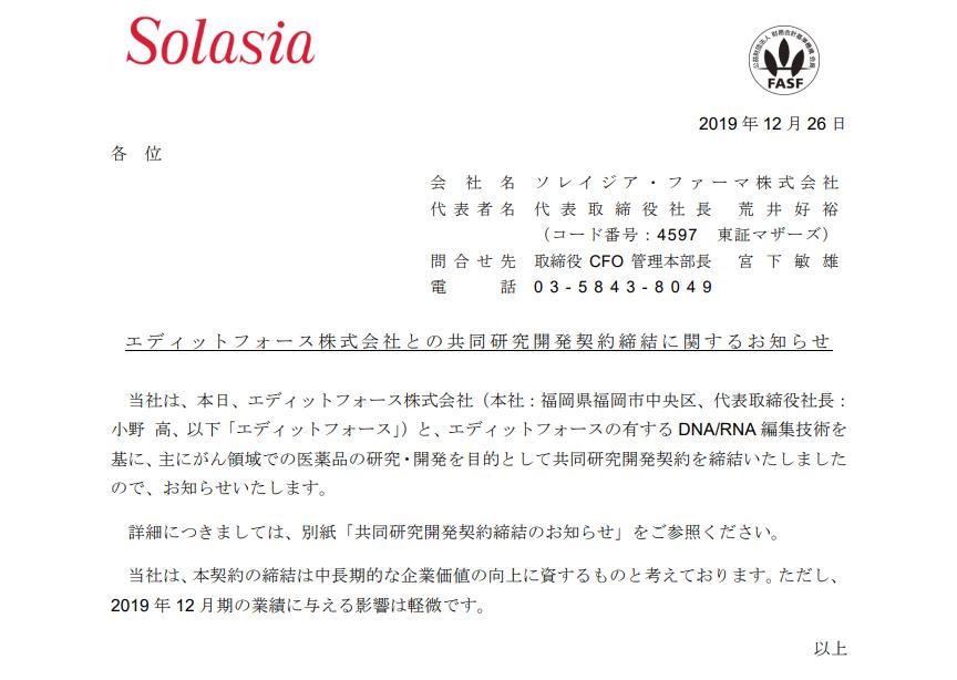 ソレイジア・ファーマ エディットフォース株式会社との共同研究開発契約締結に関するお知らせ
