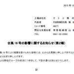 ナトコ|台風 19 号の影響に関するお知らせ(第2報)