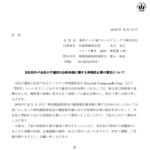 東洋インキSCホールディングス|当社在外子会社の不適切な会計処理に関する再発防止策の策定について