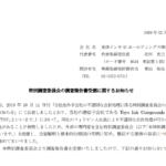 東洋インキSCホールディングス|特別調査委員会の調査報告書受領に関するお知らせ