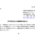 ラウンドワン|2019 年度 省エネ大賞受賞のお知らせ