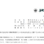 KeyHolder|株式会社角川春樹事務所との合弁会社設立に関するお知らせ