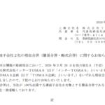 リソー教育|連結子会社2社の吸収合併(簡易合併・略式合併)に関するお知らせ