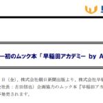 早稲田アカデミー|早稲田アカデミー初のムック本 「早稲田アカデミー by AERA」 を発売!