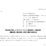 楽天|当社完全子会社(シグニチャージャパン株式会社)の吸収合併(簡易合併・略式合併)の完了に関するお知らせ