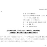 楽天|当社完全子会社(ブックサービス株式会社)の吸収合併(簡易合併・略式合併)の完了に関するお知らせ