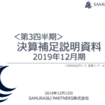SAMURAI&J PARTNERS|<第3四半期>決算補足説明資料 2019年12月期