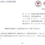 SAMURAI&J PARTNERS|債権回収金額並びに営業外収益の計上に関するお知らせ