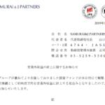 SAMURAI&J PARTNERS|営業外収益の計上に関するお知らせ