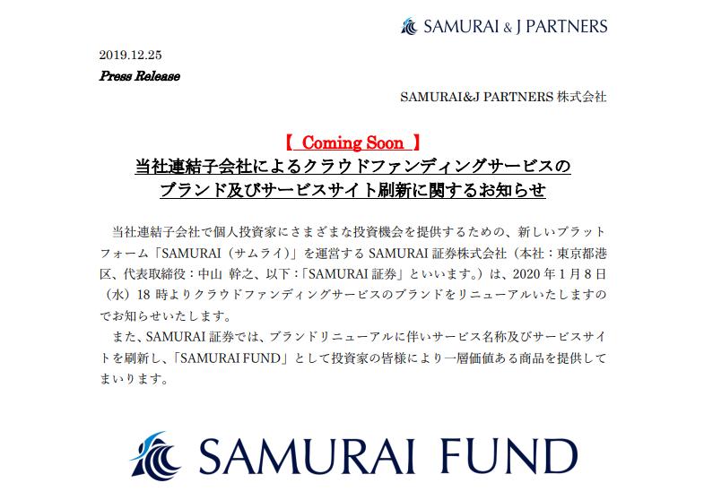 SAMURAI&J PARTNERS|当社連結子会社によるクラウドファンディングサービスのブランド及びサービスサイト刷新に関するお知らせ