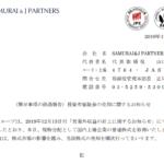 SAMURAI&J PARTNERS|(開示事項の経過報告)投資有価証券の売却に関するお知らせ