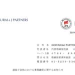 SAMURAI&J PARTNERS|連結子会社における事業譲受に関するお知らせ