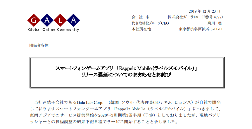 ガーラ|スマートフォンゲームアプリ 「Rappelz Mobile(ラペルズモバイル)」リリース遅延についてのお知らせとお詫び