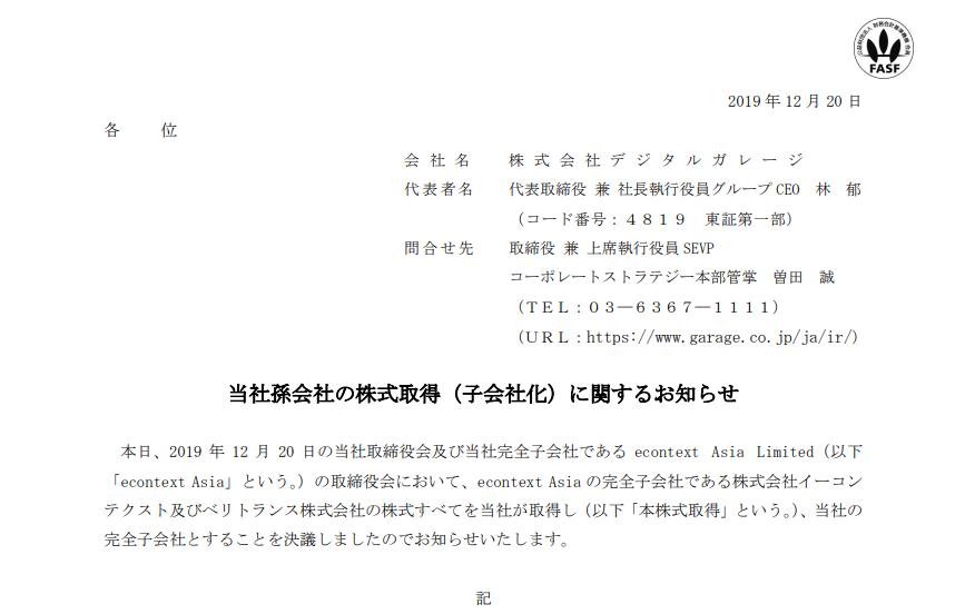 デジタルガレージ 当社孫会社の株式取得(子会社化)に関するお知らせ
