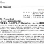 日本エンタープライズ|クラウド型コールシステム『T-Macss』(ティーマックス)提供開始