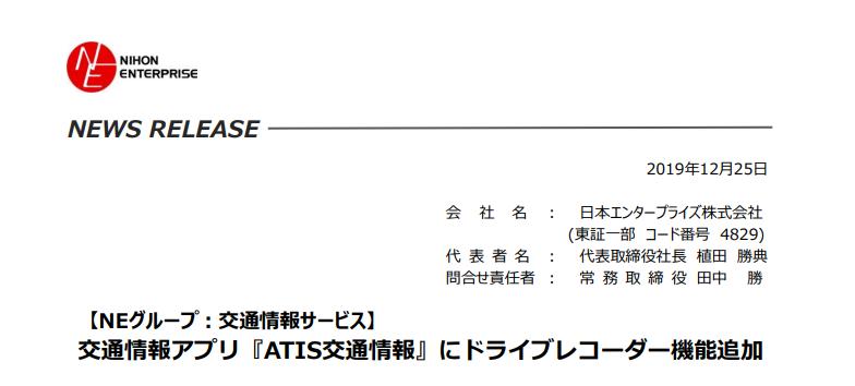 日本エンタープライズ|交通情報アプリ『ATIS交通情報』にドライブレコーダー機能追加