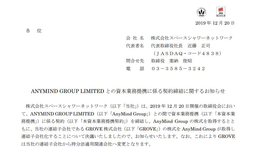 スペースシャワーネットワーク|ANYMIND GROUP LIMITED との資本業務提携に係る契約締結に関するお知らせ