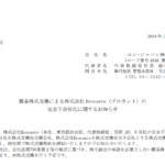 エン・ジャパン|簡易株式交換による株式会社 Brocante(ブロカント)の 完全子会社化に関するお知らせ