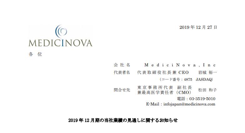 MediciNova,Inc.|2019年12月期の当社業績の見通しに関するお知らせ