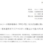 セルソース|セルソース特許取得の「PFC-FD」をひざ治療に用いた陸上・秋本選手がアジアマスターズ陸上にて金メダルを獲得0