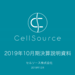 セルソース|2019年10月期決算説明資料
